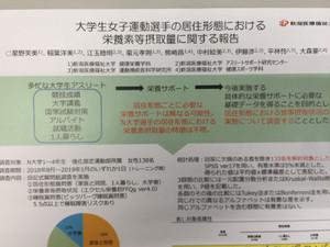 教員研究紹介 〜運動と栄養、スポーツ栄養〜