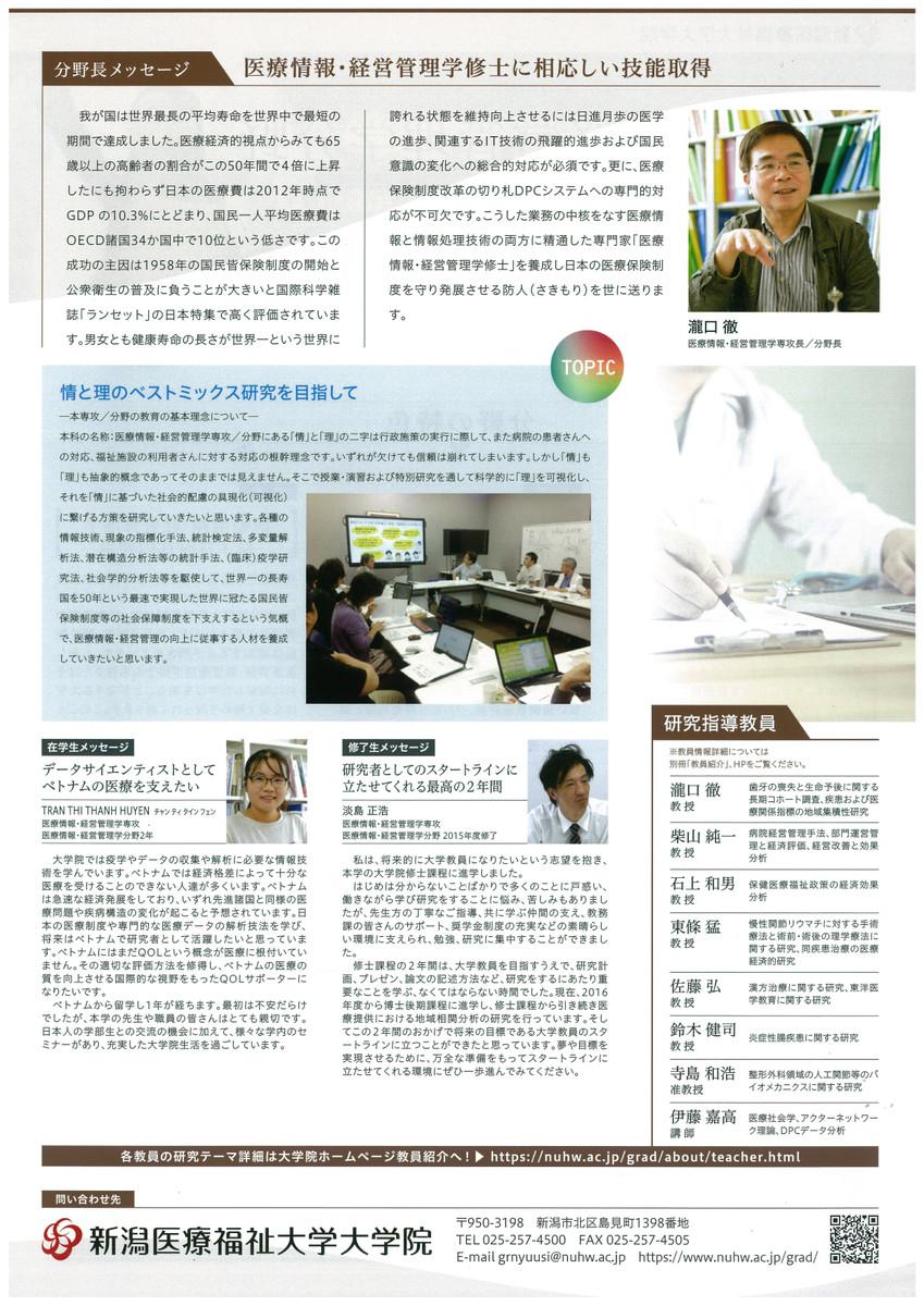 大学院修士課程パンフレット2(医療情報・経営管理学専攻)