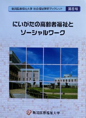 社会福祉学科ブックレット第6号を発刊